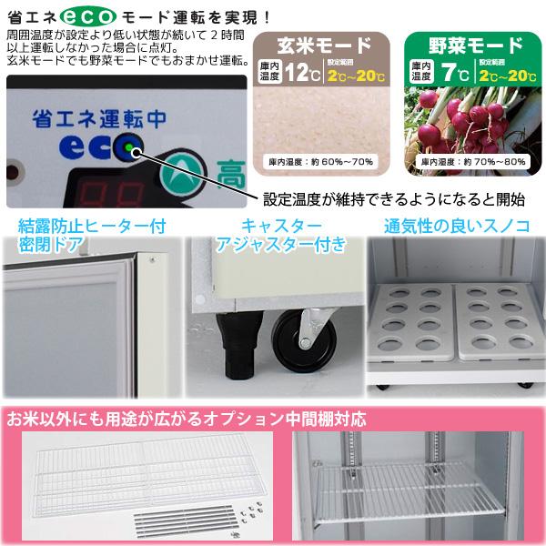 アルインコ 低温貯蔵庫 LWA-28 玄米・野菜 保管庫 米っとさん 14俵 / 28袋 玄米の保管 野菜の保存 配送・搬入・据付費込 ※代引き不可