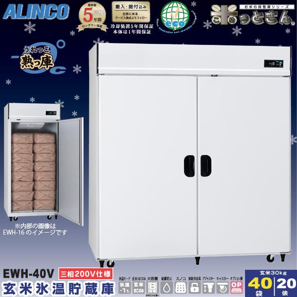 アルインコ 氷温貯蔵庫 EWH-40V 熟っ庫 20俵 / 40袋 低温貯蔵庫 玄米保管庫 玄米の保存・氷温熟成 米っとさん 三相200V仕様 (配送・搬入・据付費込) ※代引き不可