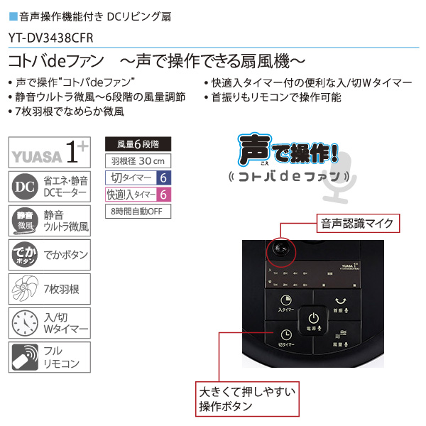 【6月中旬発送】ユアサプライムス 音声操作 DCリビング扇風機「コトバdeファン」 YT-DV3438CFR(K) ブラック DCモーター 7枚羽根 音声認識 リモコン付き 入タイマー 切タイマー 超微風