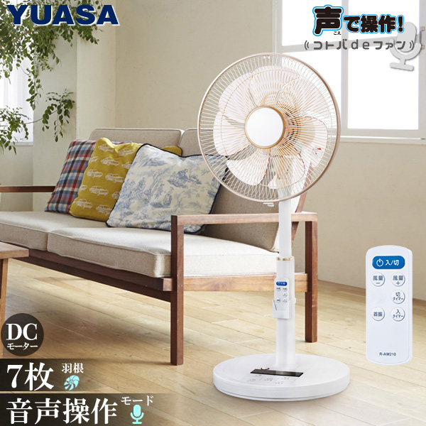 【6月中旬発送】ユアサプライムス 音声操作 DCリビング扇風機「コトバdeファン」 YT-DV3438CFR(W) ホワイト DCモーター 7枚羽根 音声認識 リモコン付き 入タイマー 切タイマー 超微風