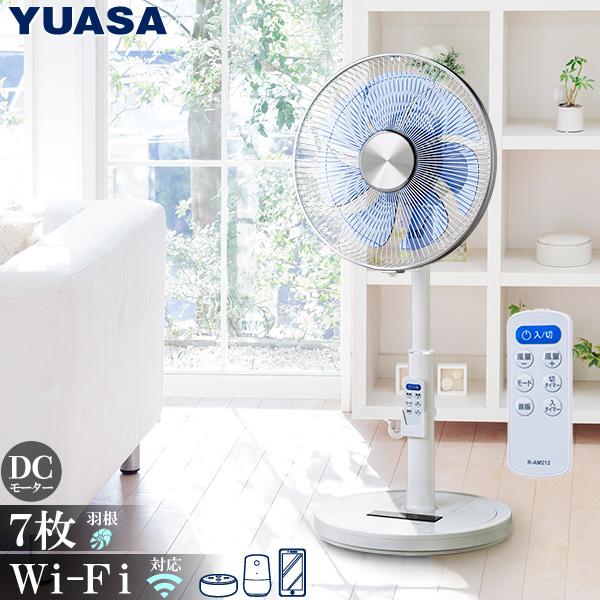 ユアサプライムス Wi-Fi対応 スマートDCリビング扇風機「コトバdeファン」 YT-DWF3440CFR(W) ホワイト DCモーター 7枚羽根 リモコン付き タイマー 超微風 スマホアプリ スマートスピーカー 音声操作対応