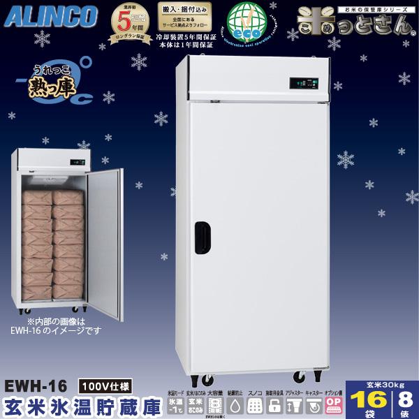 アルインコ 氷温貯蔵庫 EWH-16 熟っ庫 8俵 / 16袋 低温貯蔵庫 玄米保管庫 玄米の保存・氷温熟成 米っとさん (配送・搬入・据付費込) ※代引き不可