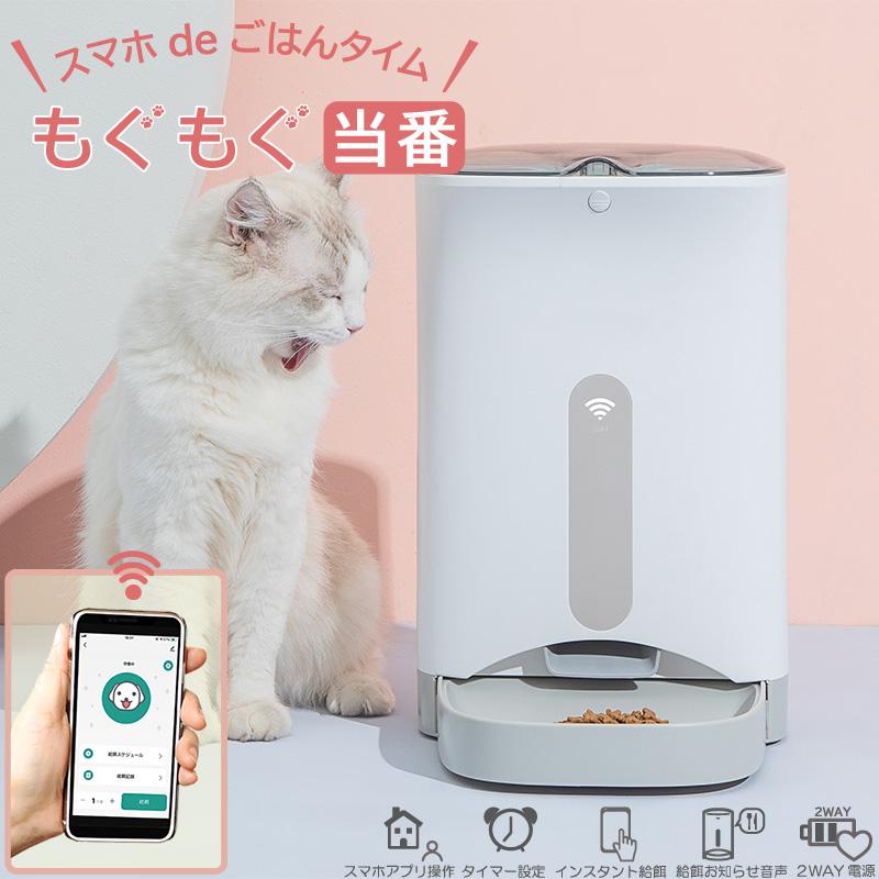 ユアサプライムス 自動給餌器 Wi-Fi スマホでアプリから操作可能 もぐもぐ当番 PSF-WF43C 中・小型犬 猫 カメラなし マイクなしモデル ペットフィーダー オートフィーダー 餌やり器 YUASA