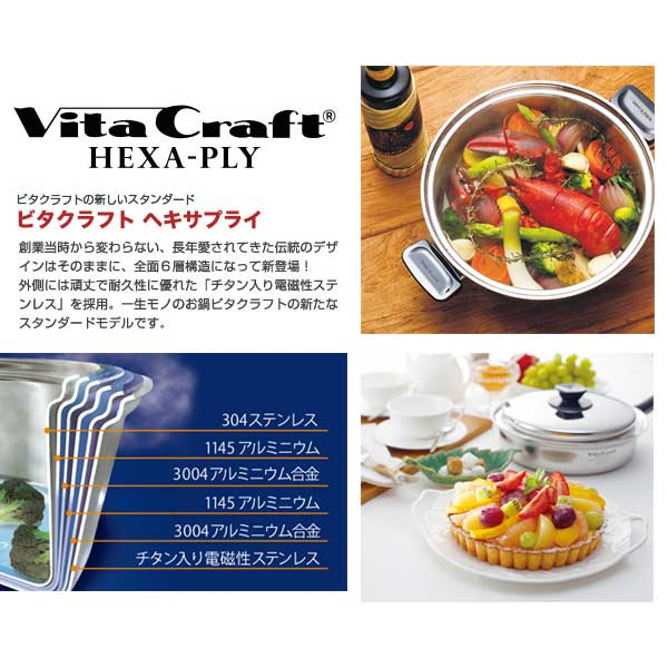 【ビタクラフト 鍋】 VitaCraft HEXA-PLY ビタクラフト ヘキサプライ 片手ナベ 1.2L 6113