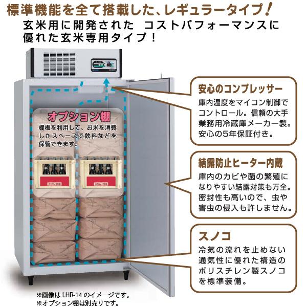 アルインコ 低温貯蔵庫 LHR-04 玄米 保管庫 米っとさん 2俵 / 4袋 玄米の保存に特化した専用設計 配送・搬入・据付費込み 代引き不可 LHR04 ALINCO