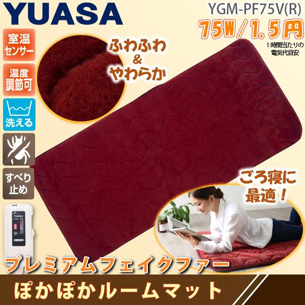 ユアサプライムス YUASA ホットマット プレミアムフェイクファー レッド 1畳 YGM-PF75V(R)