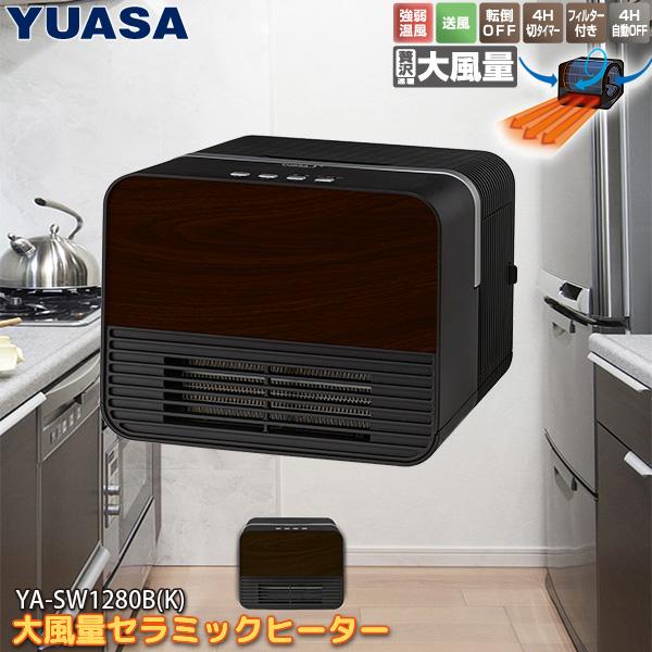 ユアサプライムス 大風量 セラミックヒーター YA-SW1280B(K) 電気 ファンヒーター 温風 オフタイマー 自動 切タイマー 送風機能付き YUASA