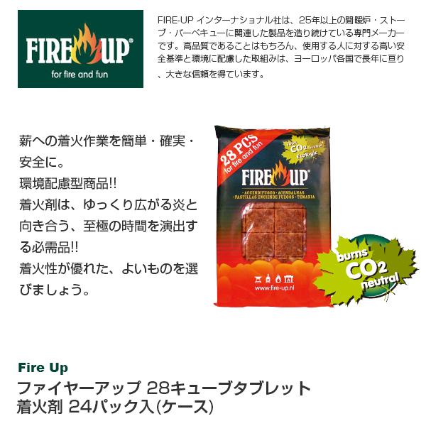 【代金引換不可】 FireUpFire Up ファイヤーアップ 28キューブタブレット 着火剤 24パック入(ケース) 541140 【薪ストーブ 着火剤】
