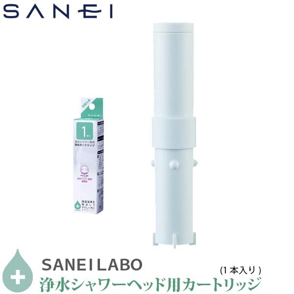 SANEI/三栄水栓 塩素除去 浄水シャワー ヘッド用 交換カートリッジ PM7163-1B 1本入り