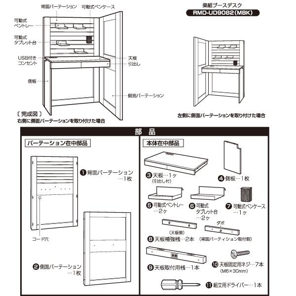 ユアサプライムス ワーク デスク 楽組 ブースデスク RMD-UD9082(MBK) 飛沫防止 パーテーション テレワーク リモートワーク 机 パソコンデスク 引き出し コンセント付き RMDUD9082MBK