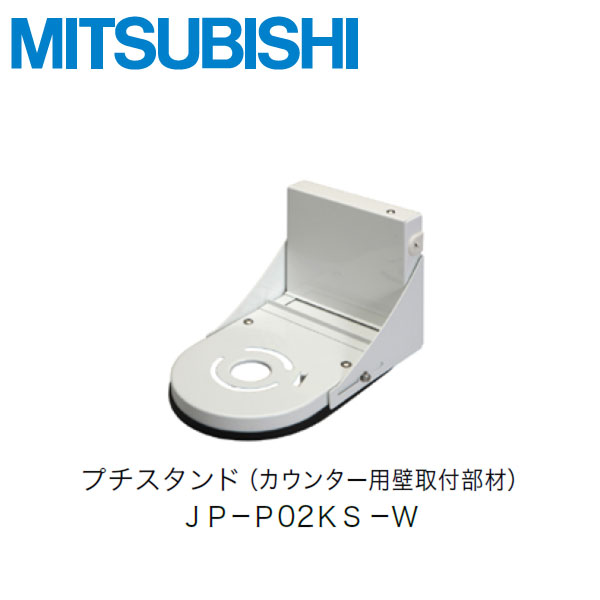 【三菱】MITUBISI 三菱ジェットタオル部品 【JP-P02KS-W】カウンター用壁取付部材 ジェットタオルプチ専用