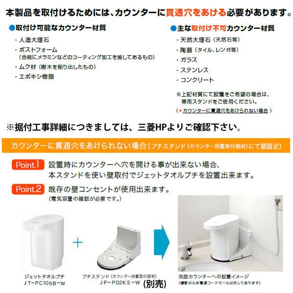 【三菱】MITUBISI ジェットタオルプチ タンクレスタイプ JT-PC105B2-W