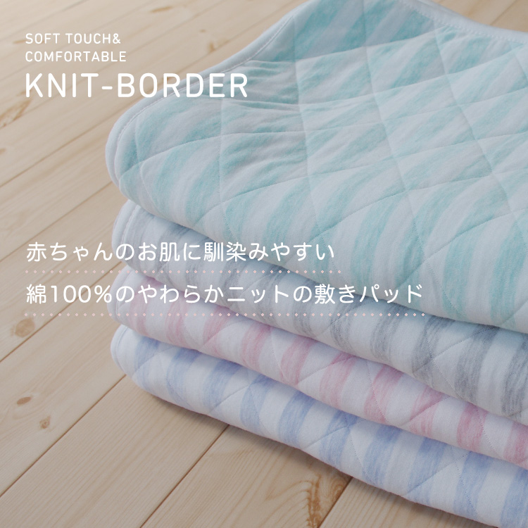 やわらか ニット ボーダー ベビー 敷きパッド 70×120cm ピンク 綿100% 洗える ベビーケット タオルケット コットン100% 代引き不可