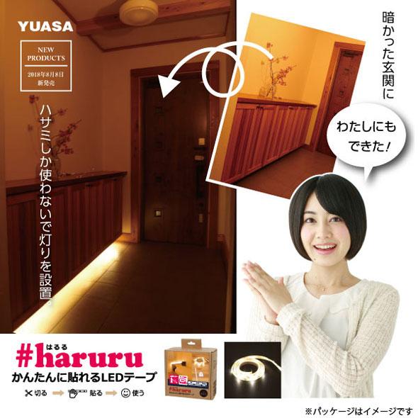 #haruru(はるる) 〔AC電源〕〔手動スイッチ〕〔3m〕かんたんに貼れるLEDテープ2 YHL-300Y 【送料無料】