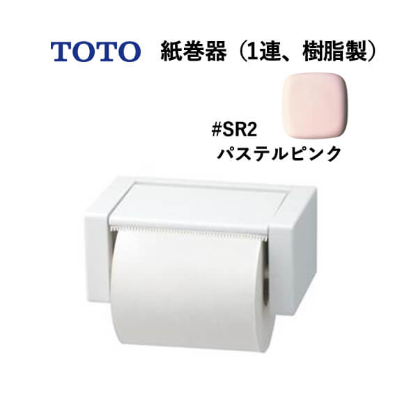 TOTO 紙巻器(1連、樹脂製)パステルピンク YH51R#SR2 トートー