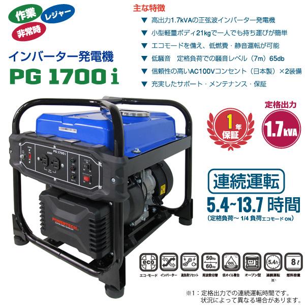 家庭 用 機 発電