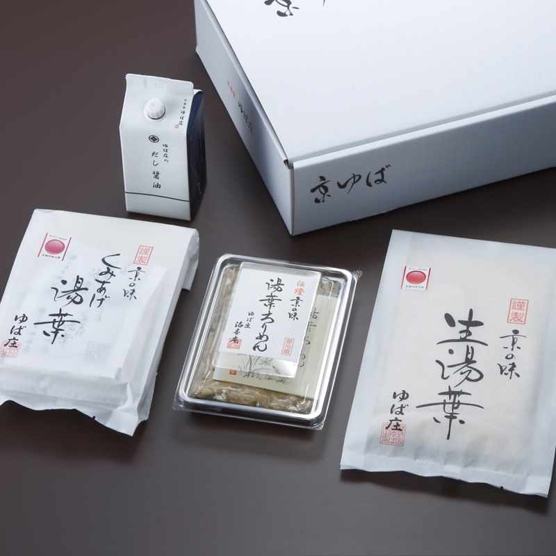 【京の味】生湯葉詰め合わせセット3