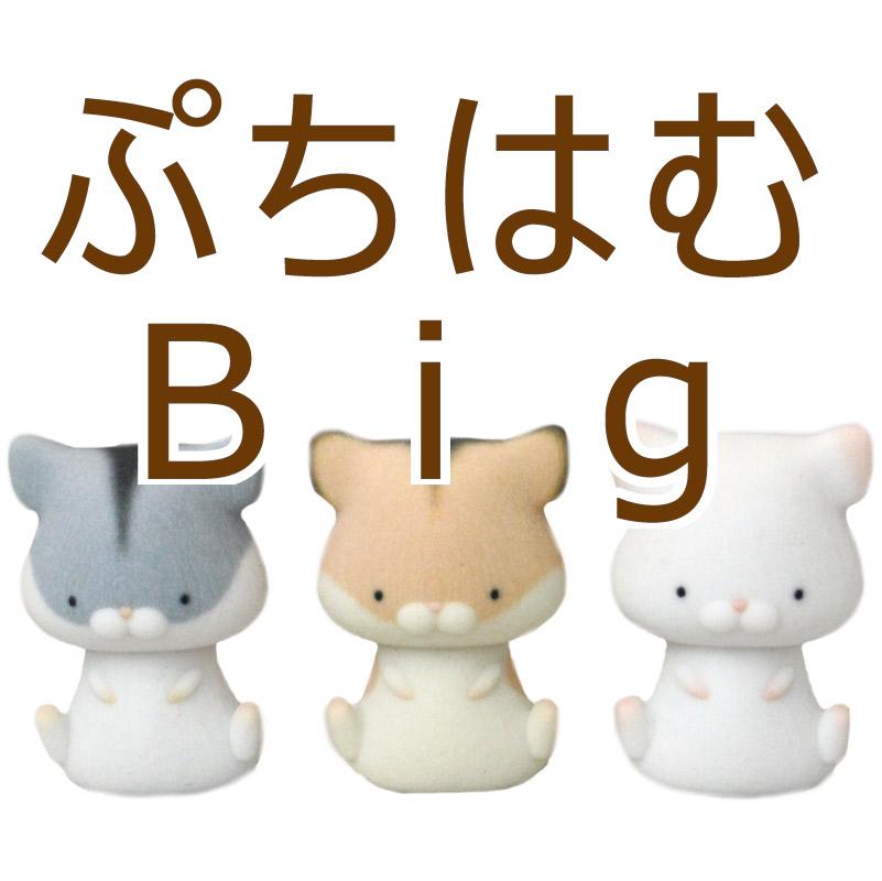 ぷちはむフィギュア Big