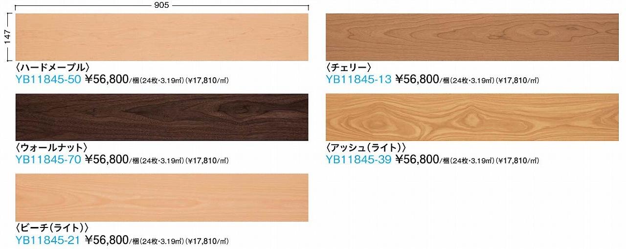 大建工業 オトユカピュアシルク45�(147幅タイプ) YB11845-**