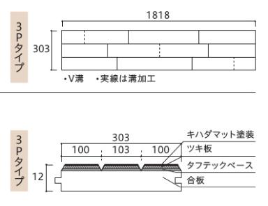 銘樹 ヌーディーセレクション 3Pタイプ MNSD-** 永大産業