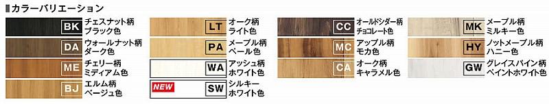 ノダ 巾木用 出隅樹脂コーナー材(巾木MH-13スカート付き用) MHC-24