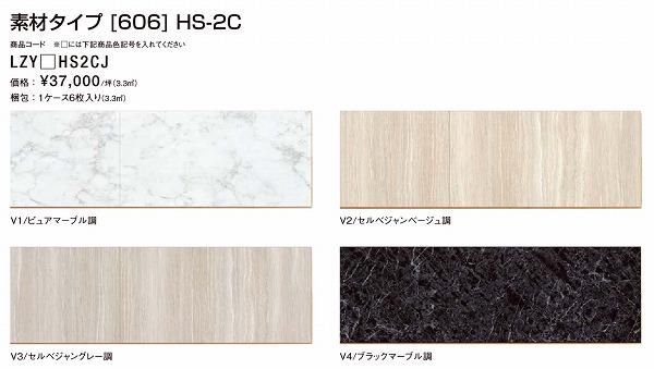 リクシル ハーモニアス12 素材タイプ〔606〕 HS-2C
