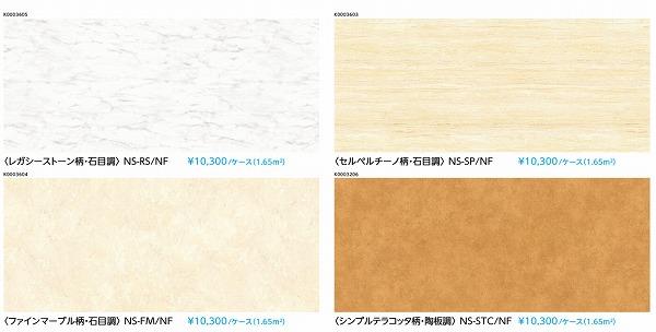 永大産業 アトムワイド455 NS-**/NF