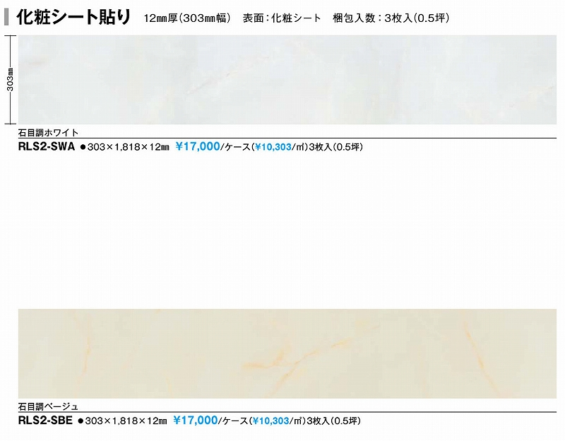 ノダ リアラ RLS2-SWA/SBE