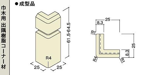 ノダ 巾木用 出隅樹脂コーナー材(巾木MH-10用) MHC-23