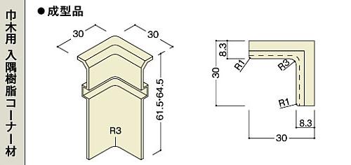 ノダ 巾木用 入隅樹脂コーナー材(巾木MH-10用) MHC-25