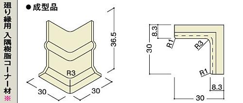 ノダ 廻り縁用 入隅樹脂コーナー材(廻り縁MM-10用) MMC-15