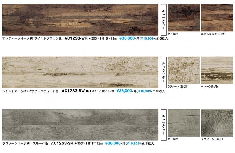 ノダ アートクチュール・ドゥーズ 〔12mm厚〕 AC12S3-**