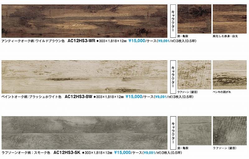 ノダ アートクチュール・ドゥーズハード 〔12mm厚〕 AC12HS3-**