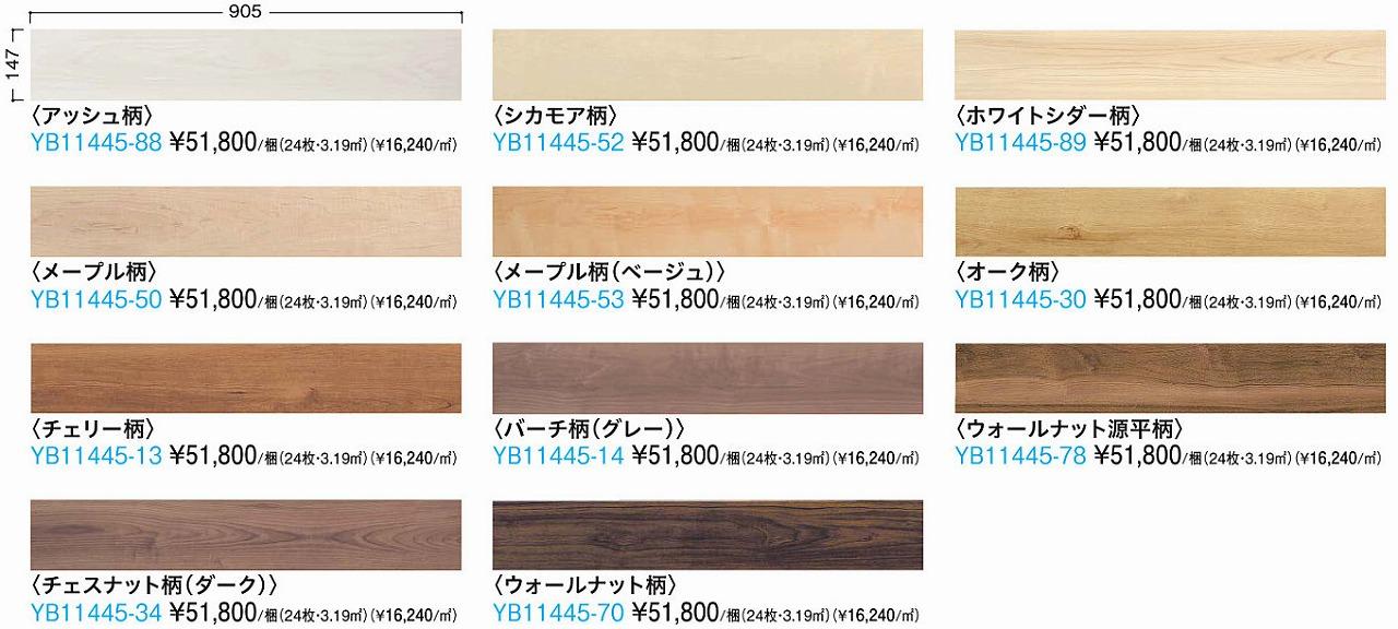 大建工業 ハピアオトユカ45� 銘木柄(147幅タイプ) YB11445-** 〔10ケース以上〕
