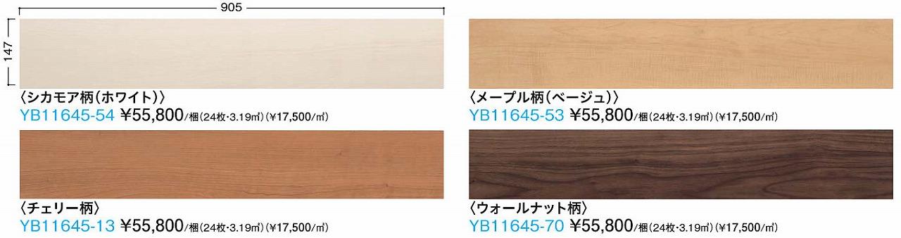 大建工業 ワンラブオトユカ45�(147幅タイプ) YB11645-** 〔10ケース以上〕