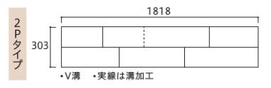 銘樹 ヌーディーセレクション 2Pタイプ MNND-** 永大産業