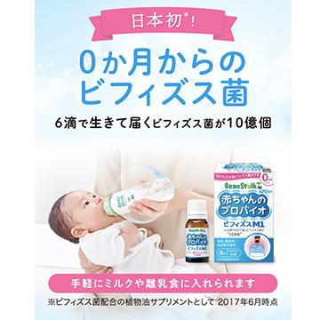 赤ちゃんのプロバイオビフィズスM1