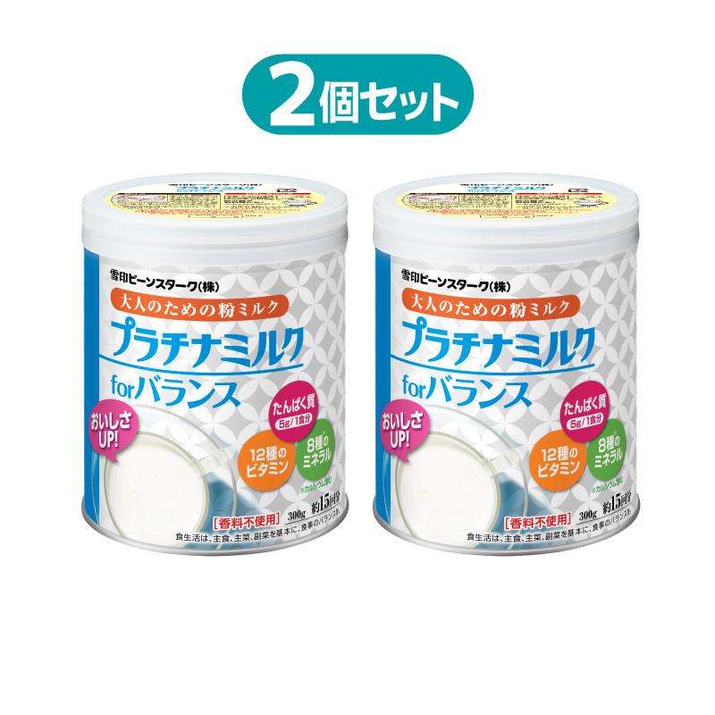 プラチナミルクforバランス 2個セット