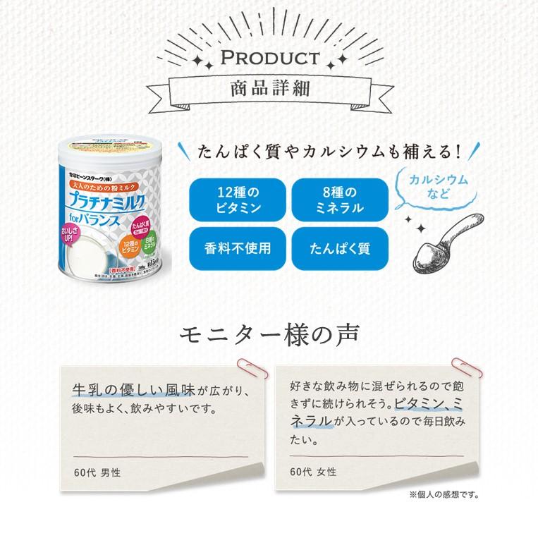 プラチナミルクforバランス 4個セット