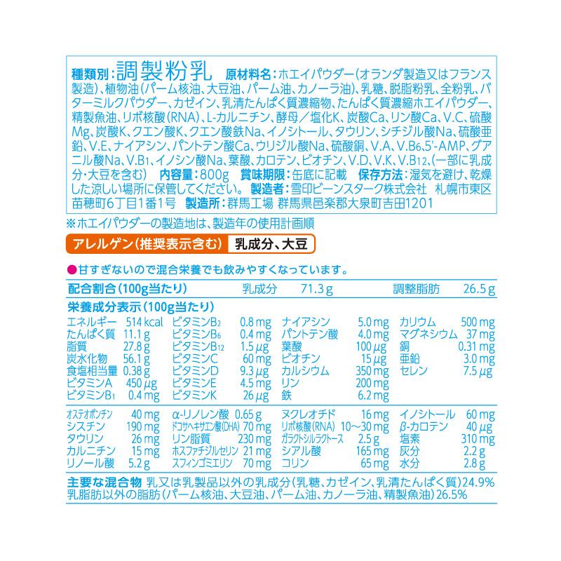 すこやかM1(大缶)NEW 50mLスプーン付