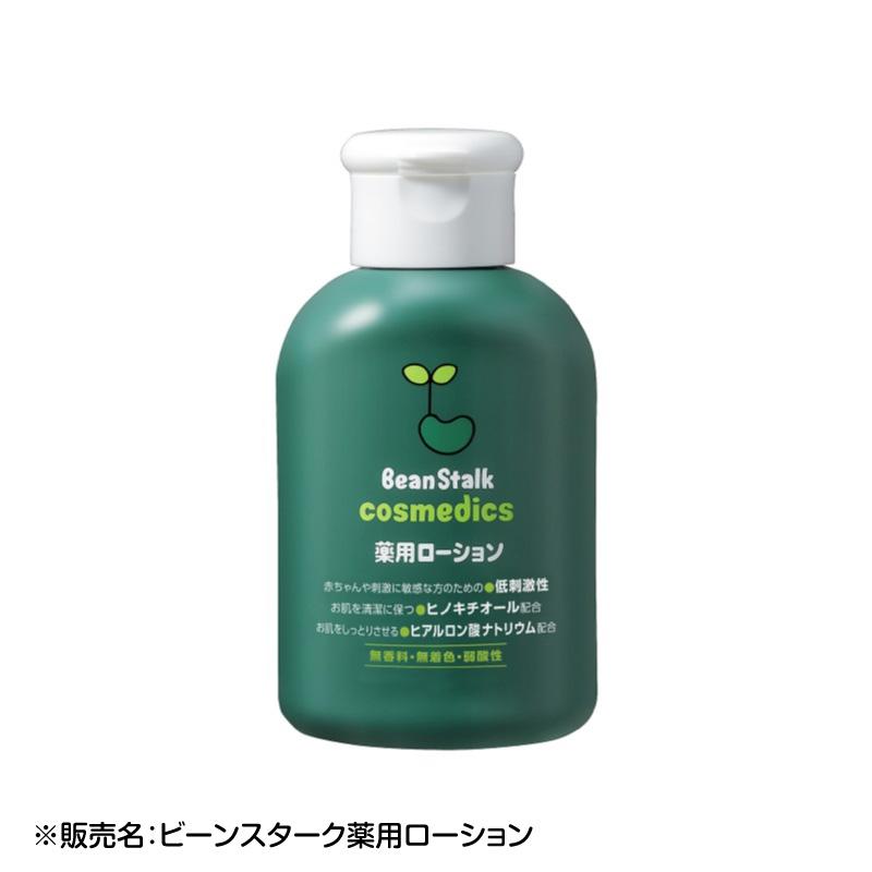 雪印ビーンスタークonline限定 薬用スキンケア4点セット(医薬部外品)
