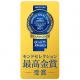 【送料無料】プラチナミルク 感謝セット