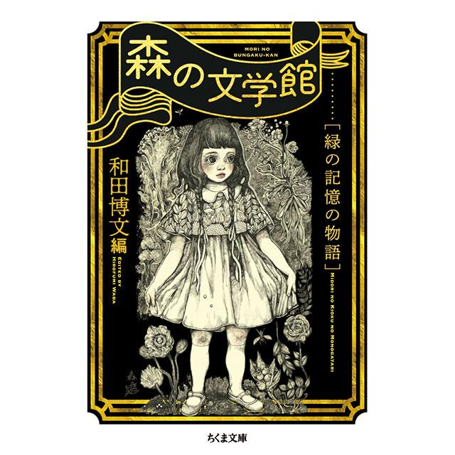 【特典カード付】森の文学館