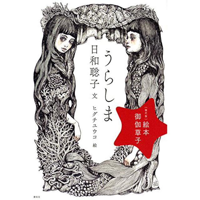 【サイン本】絵本 御伽草子 うらしま (絵本御伽草子 現代版)