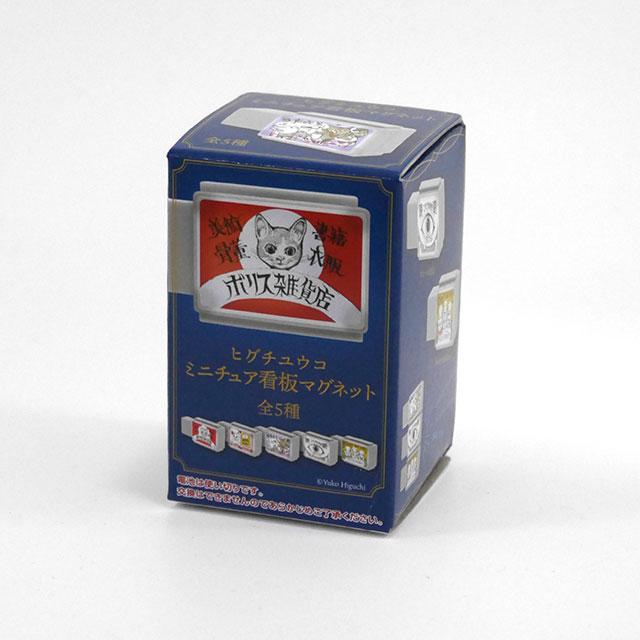 ヒグチユウコミニチュア看板マグネット BOXタイプ 半ダース(6個入り)