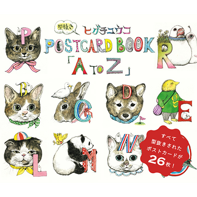 【サイン本】型抜きPOSTCARD BOOK 「A to Z」