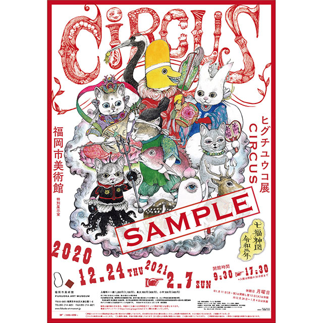 ポスター CIRCUS展・福岡