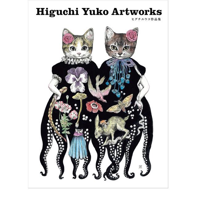 【サイン本】Higuchi Yuko Artworks 作品集