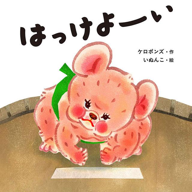 【サイン本】いぬんこ 絵本 はっけよーい