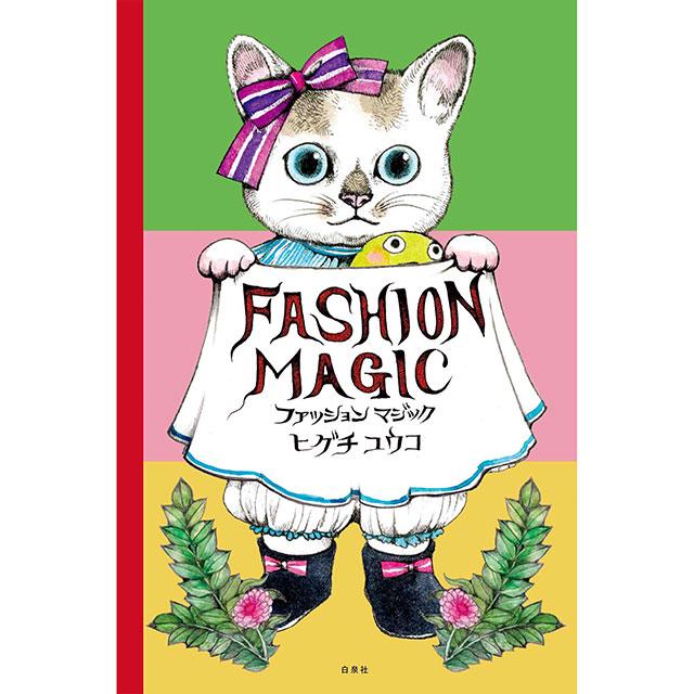 サイン本 ヒグチユウコ新刊 ファッションマジック